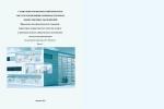 Контроль параметров микроклимата и качества воздуха.