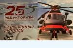 Завершение работ на заводе Редкутор-ПМ